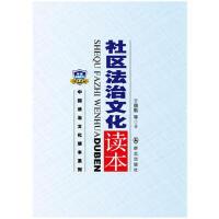 【包邮】 社区法治文化读本 于德魁 9787501450732 群众出版社