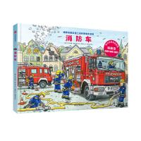 德国经典交通工具科普绘本系列:消防车 [德] 尼可拉斯・伯维尔,[德] 尼可拉斯・伯维尔 绘,万 9787508681