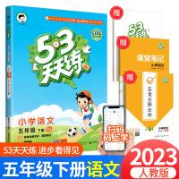 53天天练五年级下册语文部编人教版2021新版小学生同步练习册五三天天练小儿郎5.3