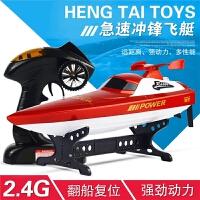 水冷电机遥控模型船 2.4G百米遥控船高速遥控快艇充电儿童玩具船