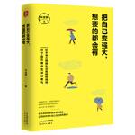 【正版全新直发】把自己变强大,想要的都会有 半成锦,文通天下 出品 9787201139456 天津人民出版社