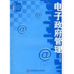 【正版直发】电子管理 李传军 9787811342277 北京对外经济贸易大学出版社有限责任公司