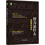 【新书店正版】智力是什么:超越弗林效应[新西兰]詹姆斯・弗林(James R. Flynn)、周晓理机械工业出版社97