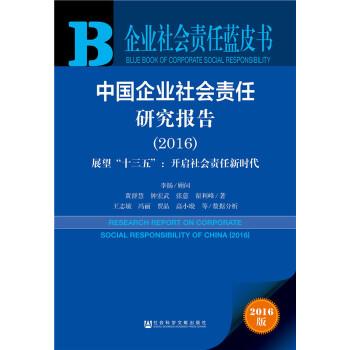 企业社会责任蓝皮书:中国企业社会责任研究报告(2016)