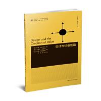 凤凰文库设计理论研究系列-设计与价值创造