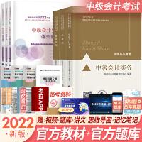 中级会计职称教材2021 中级会计2021教材 中级会计实务教材+通关题库全套6本 经济法 财务管理 中级会计职称考试用