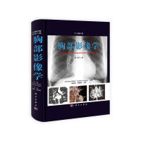胸部影像学(第2版,中文翻译)