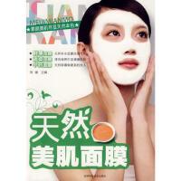【二手原版9成新现货包邮】 天然美肌面膜 陈璐 吉林科学技术出版社 9787538441246