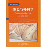 髋关节外科学(第二版)