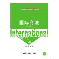 正版现货DC 国际商法(第五版) 9787565432170 屈广清 东北财经大学出版社
