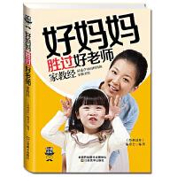 好妈妈胜过好老师正版关于孩子教育问题把话说到孩子心里去适合0-3-6-9-12岁幼儿童心理学教育书籍实用程序育儿法育儿书籍父母