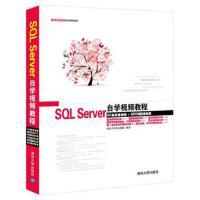 【正版二手书旧书9成新左右】SQL Server自学视频教程()(软件开发自学视频教程)9787302371038