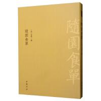 【正版新书直发】随园食单袁枚中国书店9787514921816