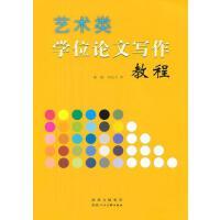 【二手旧书8成新】艺术类学位论文写作教程 陈刚 陕西人民美术出版社 9787536