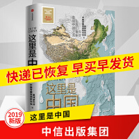 这里是中国中信星球研究所典藏版国民地理书人文地理百科图书 365张代表性高清摄影作品新书图书中国地理科普书中信出版社