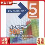 AP统计学500题--新东方大愚英语学习丛书 Jennifer Phan, Jerimi Ann Walker, Di