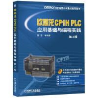 【正版现货二手书旧书9成新】欧姆龙CP1H PLC应用基础与编程实践 第2版 霍罡 9787111482369 机械工