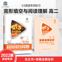 曲一线2022版53英语高中英语完形填空与阅读理解高二高中英语复习辅导资料