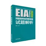 环境影响评价技术导则与标准试题解析(2020年版)