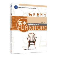 实木家具制造技术(全国高职高专家具设计与制造专业十三五规划教材)