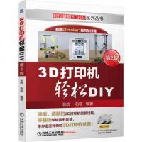 3D打印机轻松DIY(第2版) 张统宋闯【正版图书,达额立减】