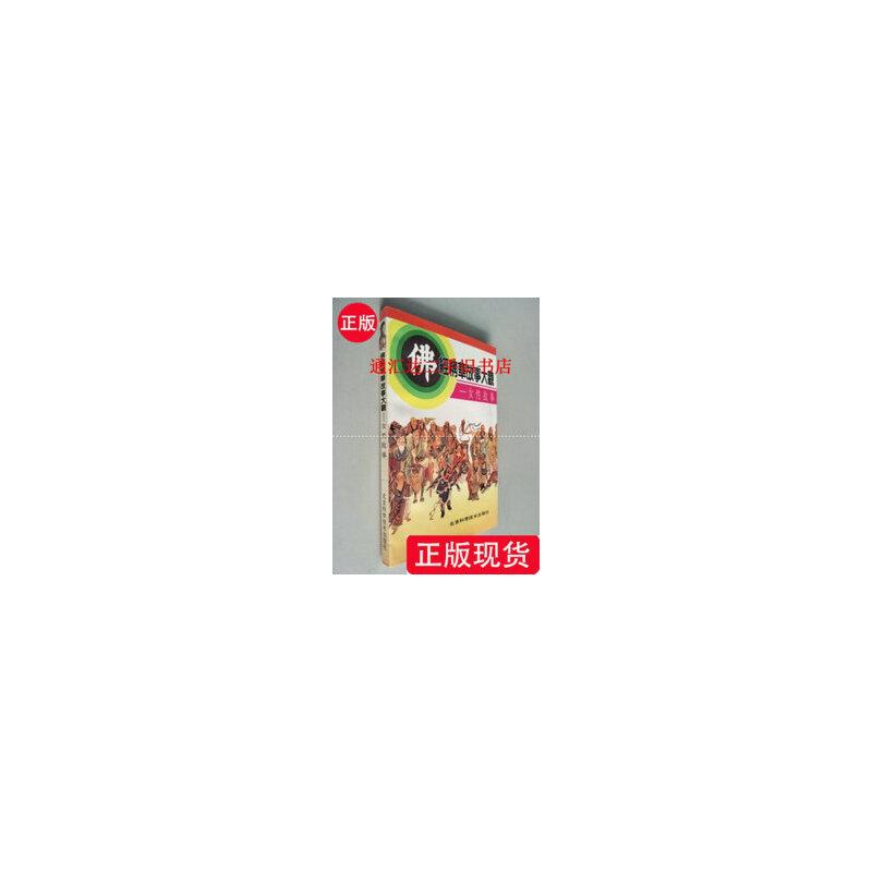 【二手旧书9成新】佛经精华故事大观-女性故事 /王登云 北京科学技术出版社【正版现货,下单即发,注意售价高于定价】