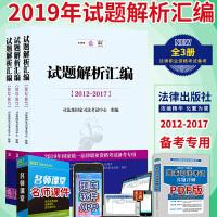 试题解析汇编(2012-2017 全三册)