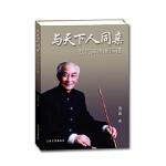 【新书店正版】与天下人同亲:我的父亲南怀瑾南一鹏上海大学出版社9787567111295