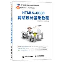 【正版新书直发】HTML5+CSS3网站设计基础教程传智播客高教产品研发部9787115410641人民邮电出版社
