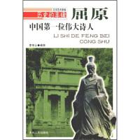 【二手书9成新】历史的丰碑 文学艺术家卷:中国位诗人 屈原李秀云9787206076558吉林人民出版社