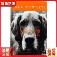 狗狗的疗愈 (美)朱莉・巴顿(Julie Barton) 北京联合出版有限公司
