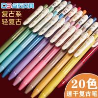 点石(D&S)速干中性笔斑马系列DS-099复古中性笔学生专用按动水笔0.5mm多色办公签字笔