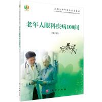 老年人眼科疾病100问(第二版)