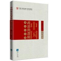 中国政治的逻辑:理论和实践