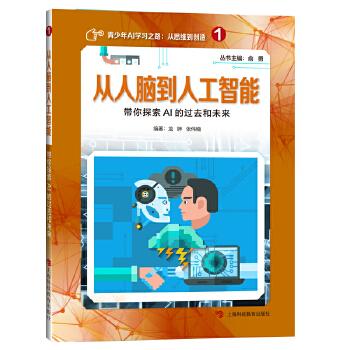从人脑到人工智能:带你探索AI的过去和未来(pdf+txt+epub+azw3+mobi电子书在线阅读下载)