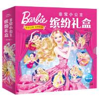 芭比.非常小公主缤纷礼盒