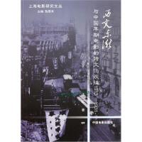 西文东渐与中国早期电影的跨文化改编(1913 1931) 徐红