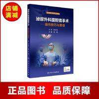 泌尿外科腹腔镜手术操作技巧与要领 【正版书籍】