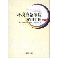 环境应急响应实用手册 环境保护部应急指挥领导小组办公室 编 9787511114655 中国环境出版社【直发】 达额立减