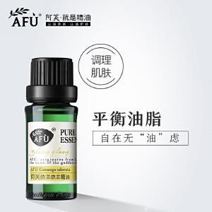 AFU阿芙 依兰依兰精油 10ml 专柜热卖 保湿 护发 单方精油 支持