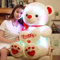 发光泰迪泰迪熊猫公仔抱抱熊布娃娃毛绒玩具送女友圣诞礼物