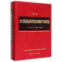 全国临床检验操作规程(第4版)
