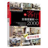 【二手旧书9成新】《客厅沙发墙-客厅全维度解析2000例-第2季》-客厅全维度解析2000例第2季编写组-978711