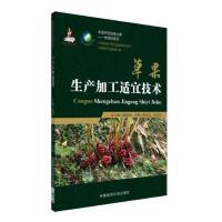 草果生产加工适宜技术(中药材生产加工适宜技术丛书)