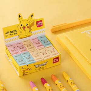橡皮擦得力71123 皮卡丘系列橡皮擦铅笔擦30块盒装卡通橡皮