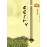 凤凰单枞,中国农业出版社,黄瑞光、黄柏梓9787109108752