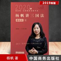2020年国家统一法律职业资格考试 杨帆讲三国法之精讲2 中国商务出版社