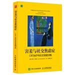【新书店正版】害羞与社交焦虑症:CBT治疗与社交技能训练【美】林恩・亨德森(Lynne Henderson ),姜佟琳