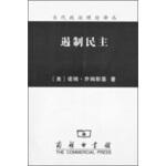 正版全新 当代政治理论译丛:遏制民主