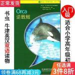 逆戟鲸 书虫牛津英汉双语读物系列 入门级小学生四五六高年级初一外研社中英文对照初中课外阅读英语文学名著小说故事书。原著